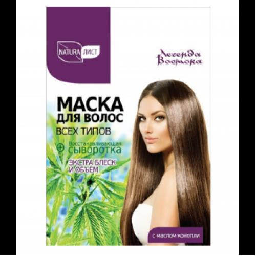 Маска для всех типов волос с маслом кокоса разглаживающая плюс сыворотка Легенда Востока